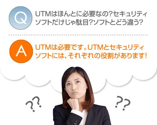 UTMってほんとに必要なの?セキュリティソフトだけじゃ駄目?ソフトとどう違うの?UTMは必要です。UTMとセキュリティソフトには、それぞれの役割があります。