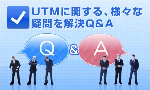 UTMのメーカーやシェアについて。UTMに関する、様々な疑問を解決Q&A
