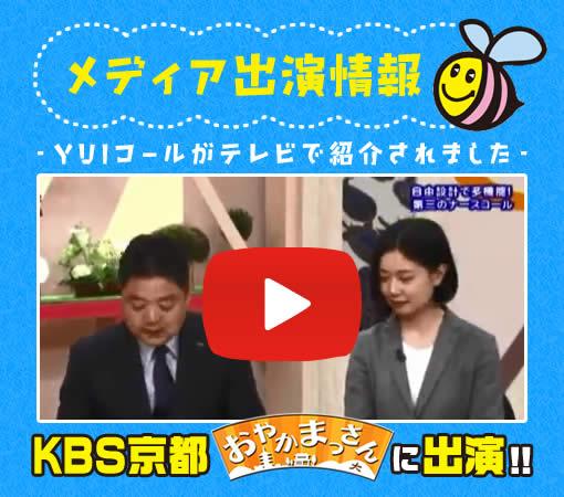Yuiコールテレビ動画