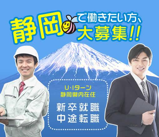 平和テクノシステム静岡県内採用強化