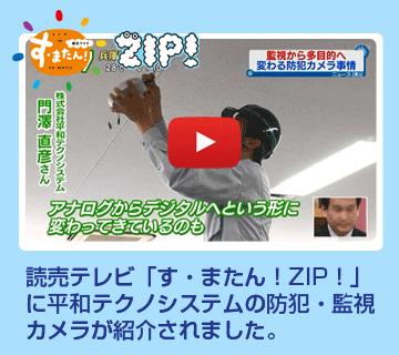読売テレビ関西版「す・またん!ZIP!」に防犯・監視カメラが紹介
