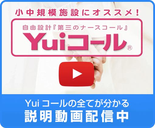 Yuiコール説明動画