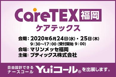CareTEX2020に自由設計のナースコール「Yuiコール」を出展します