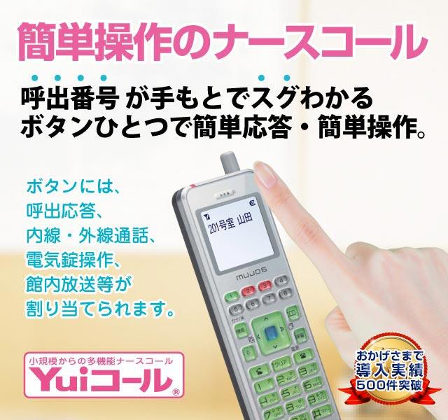 第三のナースコール『Yuiコール』