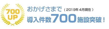 第三のナースコール「Yuiコール」は導入実績500件突破!