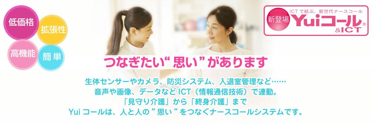 第三のナースコール「Yuiコール」 は施設まるごとオール・イン・ワン!