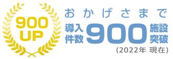 Yuiコール800施設導入突破