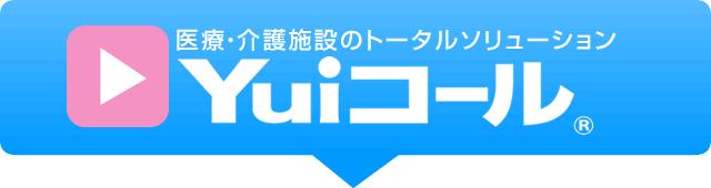 医療・介護施設のトータルソリューション「Yuiコール」