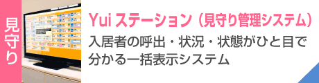 Yuiステーション(見守り管理システム)