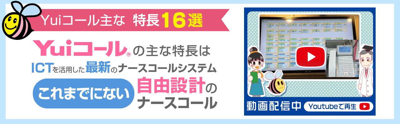 新ナースコール「Yuiコールシステム」の機能・特長・メリット