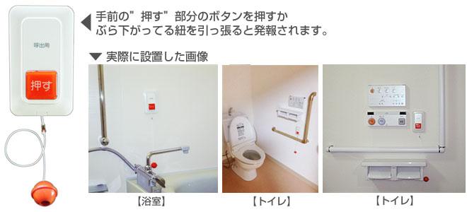 手前の「押す」部分のボタンを押すかぶら下がってる紐を引っ張ると発報されます。浴室やトイレに実際に設置した画像。