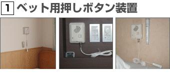 ベッド用押しボタン装置