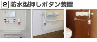 防水型押しボタン