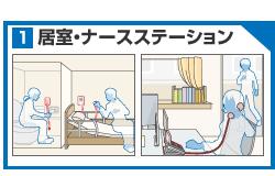 居室、事務室