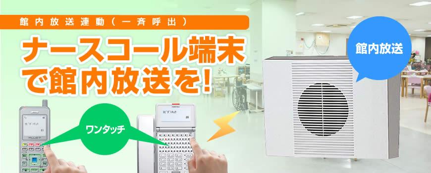 ワンボタンでらくらく館内放送連動(一斉呼出)