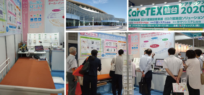 CareTEX仙台2020 ナースコールシステム出展イメージ