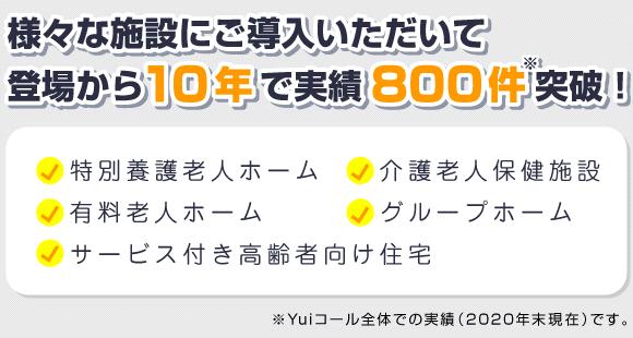 特養・老人ホーム・サ高住など…Yuiコール導入実績800件突破(2020年末現在)