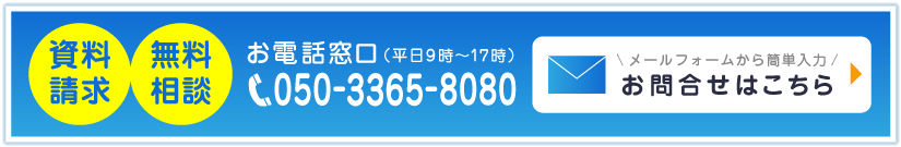 お電話・メールフォームにてお問合せ(資料請求・無料相談)ください