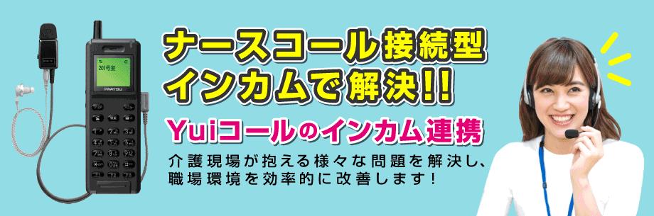 ナースコール接続型インカム~Yuiコールのインカム連携