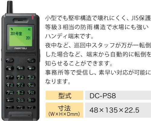 小型・堅牢・防雨構造のPHSコードレス本体(DC-PS8)