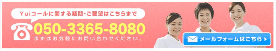 Yui問合せ電話番号・メールフォームはこちら