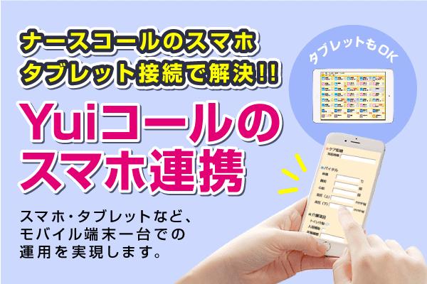 ナースコールのスマホタブレット接続で解決!!~Yuiコールのスマホ連携