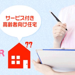 知ってるようで知らない、サ高住と有料老人ホームの違いとは?