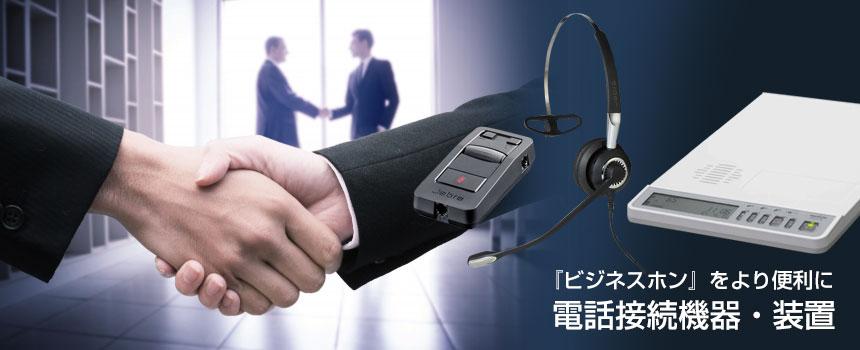 接続機器・装置