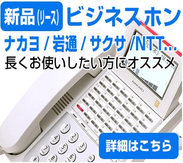 新品ビジネスホン(ビジネスフォン)販売、リース