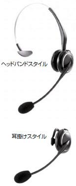無線ヘッドセット