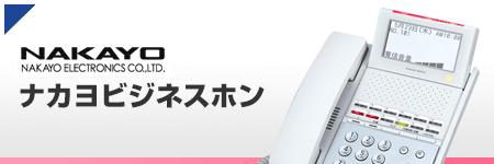 新品ビジネスホン(ビジネスフォン)イメージナカヨ