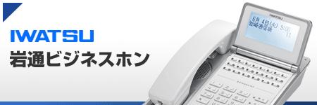 新品ビジネスホン(ビジネスフォン)イメージ岩通