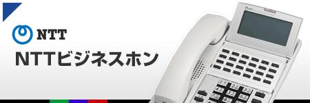 新品ビジネスホン(ビジネスフォン)イメージNTT