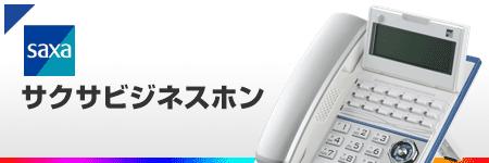 新品ビジネスホン(ビジネスフォン)イメージサクサ