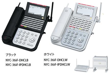 ナカヨコードレス電話機