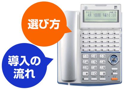 電話の台数で選ぶ