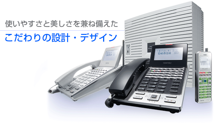 岩通ビジネスホン(ビジネスフォン)フレスペック
