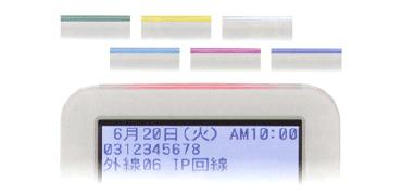7色の大型着信ランプ