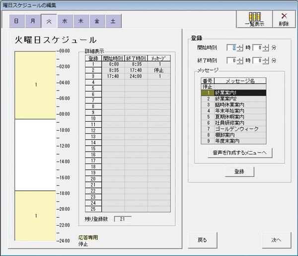 AT-D39SⅢ用カードライトアダプター 年間スケジュール記入画面