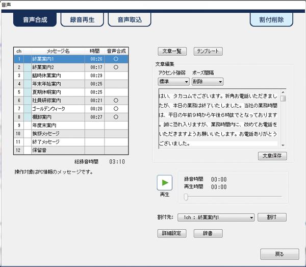 AT-D39SⅢ用カードライトリーダー(音声合成ソフト付属)