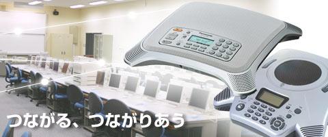 会議システム
