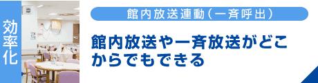 館内放送連動(一斉呼出)