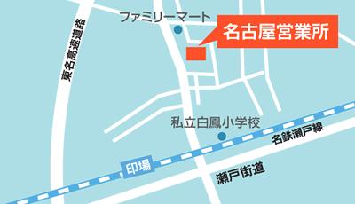 名古屋営業所の地図