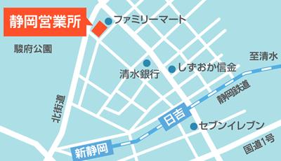 静岡営業所の地図