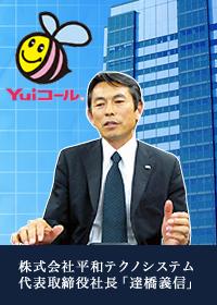 平和テクノシステム社長