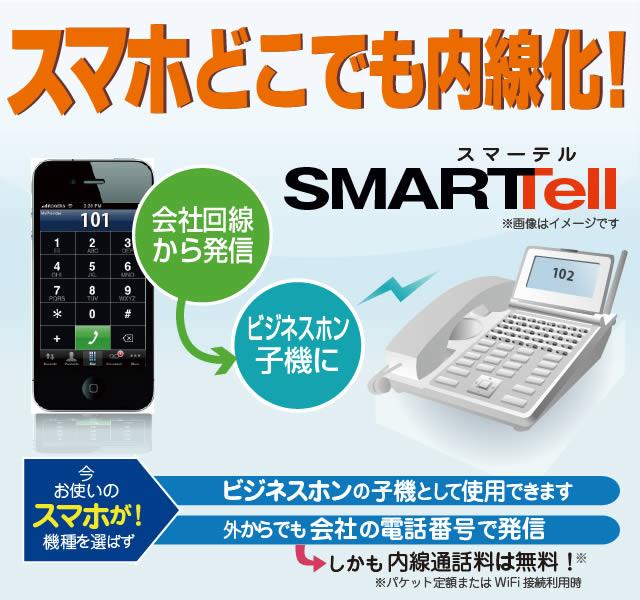 スマートフォンがビジネスホン(ビジネスフォン)の内線子機になります