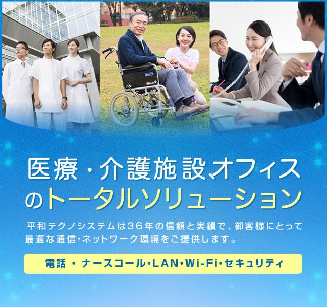 平和テクノシステムは医療・介護施設、オフィスのトータルソリューション