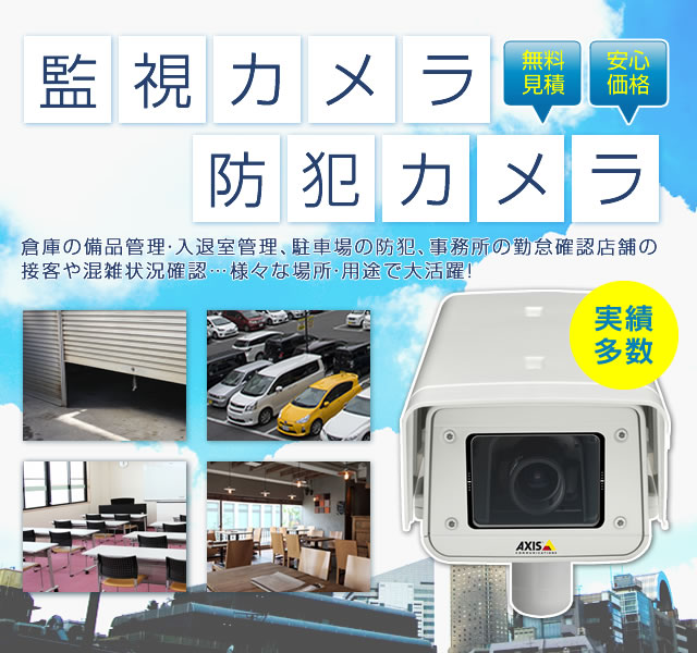 防犯・監視のためのネットワークカメラ~提案から構築、設置まで