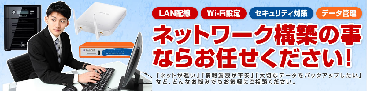 LAN配線・Wi-Fi設定・セキュリティ対策・データ管理など、ネットワーク構築のことならお任せ下さい。