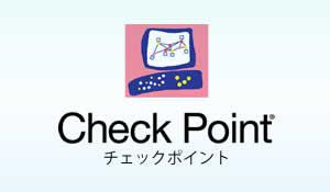 PC統合セキュリティ(アンチウイルス)チェックポイント1